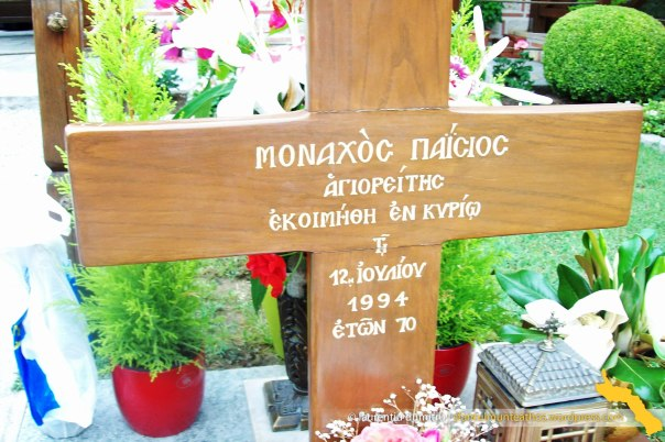 Suroti. Crucea de pe mormantul Cuv. Paisie Aghioritul