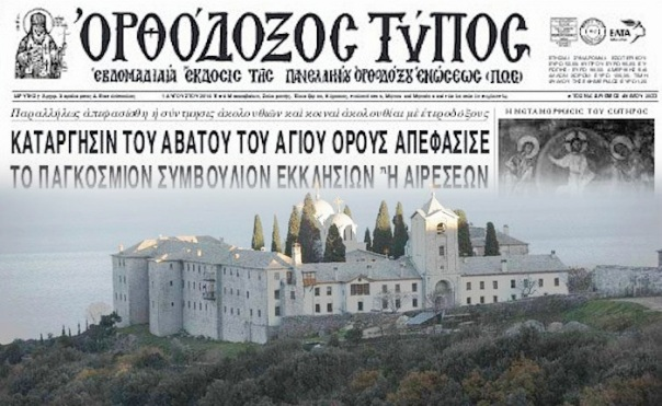 orthodox-typos