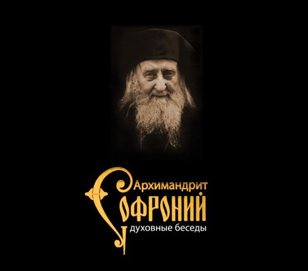 sofronie-saharov-cd