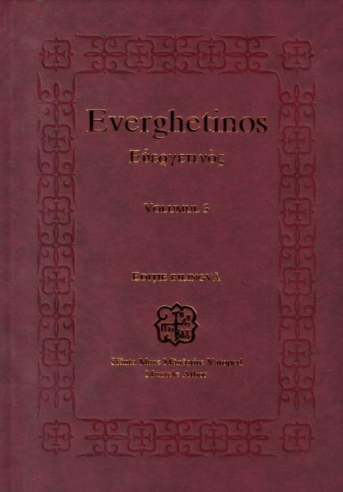 everghetinos-vol-3