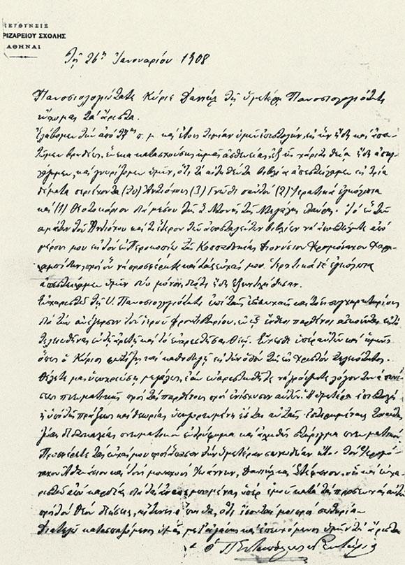 fragment-dintr-o-scrisoare-a-sfantului-nectarie-catre-gheronda-daniil